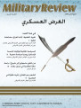 Military Review, Arabic Edition, 2nd Quarter 2009 -- الربع الثاني 2009